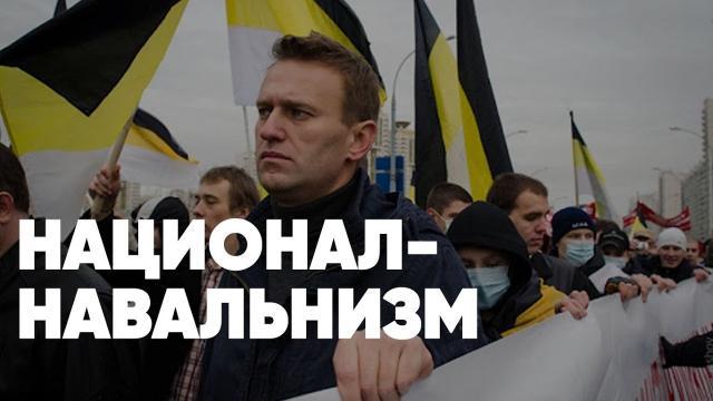 Полный контакт с Владимиром Соловьевым 25.02.2021. Национал-навальнизм. Что скрыл Навальный в Германии? Атака на православие