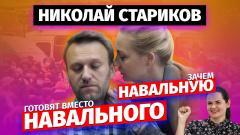 Зачем Навальную готовят вместо Навального