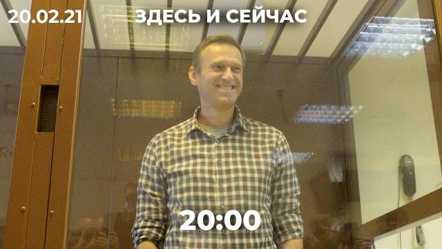 Телеканал Дождь 20.02.2021. Судебный день Навального: штраф по делу о клевете на ветерана, приговор по «Ив Роше» оставили в силе
