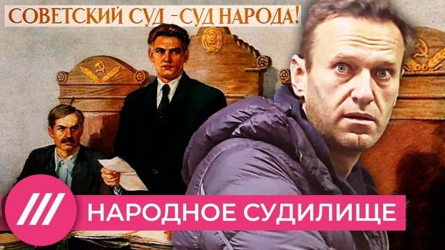 Телеканал Дождь 13.02.2021. Дело ветерана. Зачем Навальному устроили показательный процесс