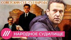 Дело ветерана. Зачем Навальному устроили показательный процесс
