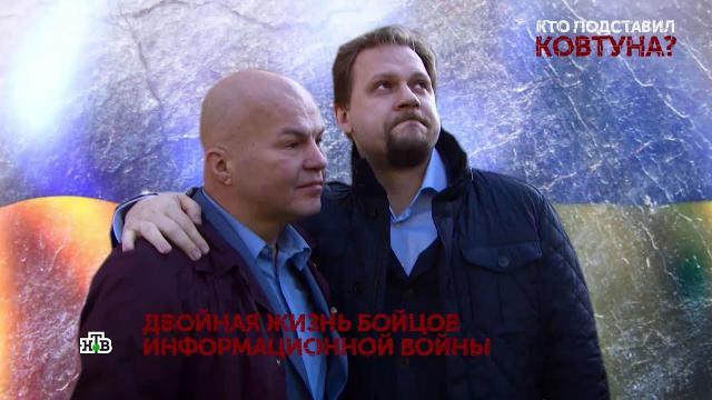 Видео 15.02.2021. Кто подставил Ковтуна? 1 серия