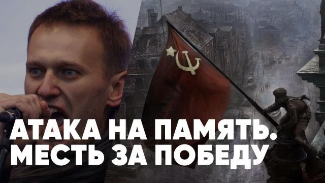 Соловьёв LIVE 13.02.2021. Атака на память. Навальный против ветерана. Месть за Победу. Диктатура меньшинства
