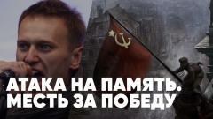 Соловьёв LIVE. Атака на память. Навальный против ветерана. Месть за Победу. Диктатура меньшинства от 13.02.2021