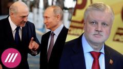 Дождь. Что обсудят Путин и Лукашенко. Зачем СР слияние с «За правду» и «Патриотами России» от 22.02.2021