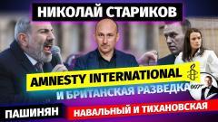 Пашинян, Amnesty International и британская разведка, Навальный и Тихановская