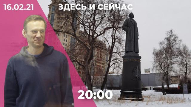 Телеканал Дождь 16.02.2021. Главное о деле Навального о клевете. Кто стоит за делом Дмитриева. Вернут ли Дзержинского на Лубянку