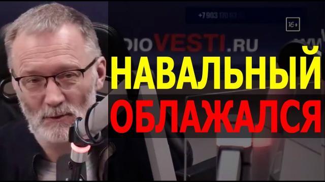 Железная логика с Сергеем Михеевым 15.02.2021. Границы надо отодвигать. Лукашенко придётся уходить. Страх смерти у богатых