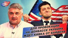 Политическая Россия. Для провокации на Донбассе Украина ждёт кивка от Байдена от 15.02.2021