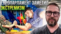 Европарламент прислал привет Вове и его друзьям