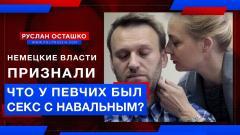 Немецкие власти признали, что у Певчих был секс с Навальным