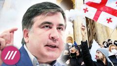Дождь. «Ситуация очень похожа на Беларусь»: Саакашвили о российском следе в политическом кризисе в Грузии от 24.02.2021