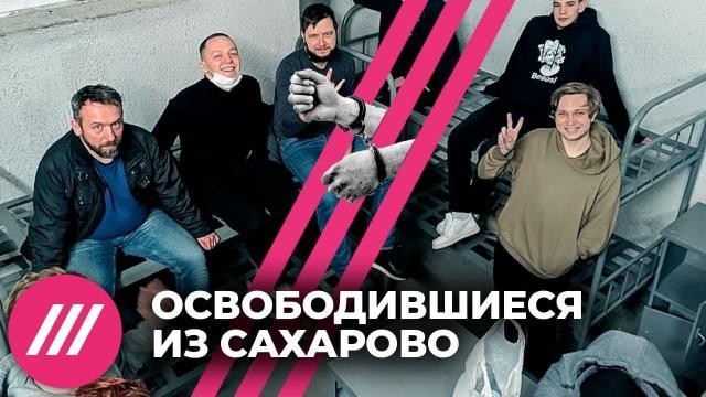 Телеканал Дождь 19.02.2021. «Будем новые дубинки на вас пробовать». Рассказы арестованных после митинга за Навального