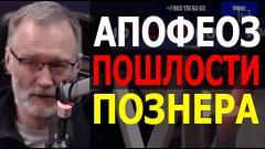 Железная логика. Жесткий комментарий Познера. Пашинян – это армянский Навальный! Ему дали власть, а он обосрался… от 25.02.2021