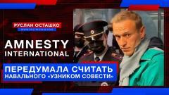 Политическая Россия. Amnesty International передумала считать Навального «узником совести» от 24.02.2021