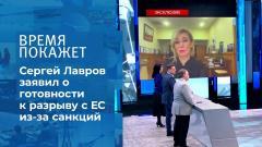 Время покажет. Российский ответ на санкции ЕС
