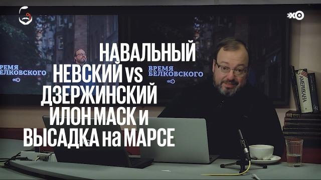 Время Белковского 20.02.2021. Последнее слово Навального. Невский vs Дзержинский