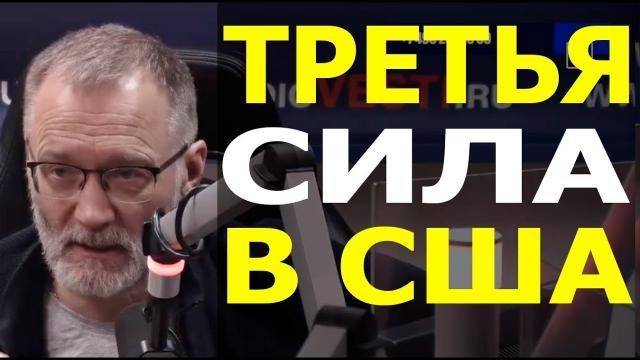 Железная логика с Сергеем Михеевым 17.02.2021. В США может появиться третья партия. Перспективы зеленой энергетики