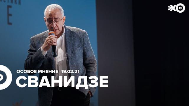 Особое мнение 19.02.2021. Николай Сванидзе