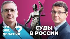 «Судьи подконтрольны, на них есть компромат». Гуриев и Чиков о реформе судебной системы России