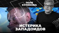 Соловьёв LIVE. Паника запада. Крушение образа Навального. «Узник совести ЕСПЧ». На что существует «Проект» от 17.02.2021