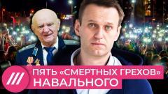Пять «смертных грехов» Навального. Как пропаганда обвиняет политика в том, что делает сама