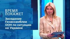 Время покажет. Украина: новая стратегия от 25.02.2021