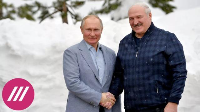 Телеканал Дождь 22.02.2021. «Решается судьба Союзного Государства»: Что Лукашенко готов отдать Путину в обмен на поддержку России