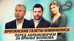 Британские газеты извинились перед Абрамовичем за вранье Волкова