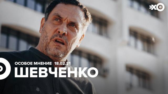 Особое мнение 18.02.2021. Максим Шевченко