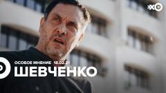 Особое мнение. Максим Шевченко от 18.02.2021