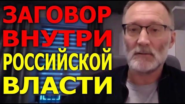 Видео 14.02.2021. Сергей Михеев. Внутри российской власти существует заговор