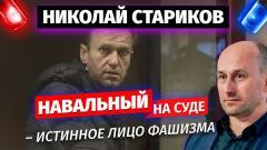 Навальный на суде – истинное лицо фашизма
