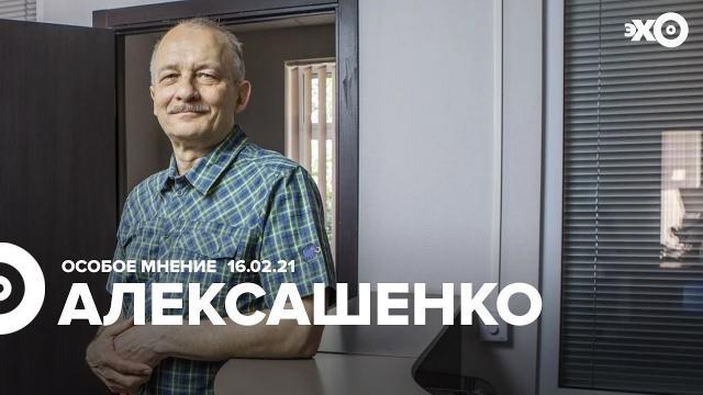 Особое мнение 16.02.2021. Сергей Алексашенко