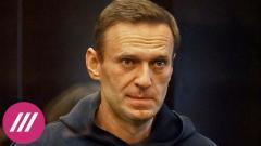 Дождь. На кону членство России в СЕ. Защита Навального обратилась в Совет Европы из-за дела «Ив Роше» от 14.02.2021