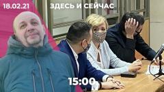 Дождь. Приговор активистке «Открытой России». Два года тюрьмы журналистам в Беларуси. Смирнов на свободе от 18.02.2021