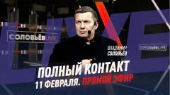 Полный контакт. Навальная улетела в Германию. «Новый этический рейх» 11.02.2021