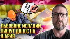Анатолий Шарий. Объединение львовян Испании написало донос на Шария от 13.02.2021