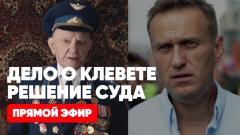 Соловьёв LIVE. Навальный. Дело о клевете. Последнее слово Навального. Прямой эфир от 20.02.2021