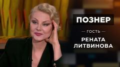 Познер. Рената Литвинова от 08.02.2021