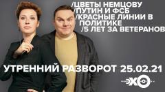 Утренний разворот. Плющев и Фельгенгауэр. Живой гвоздь - Андрей Нечаев от 25.02.2021