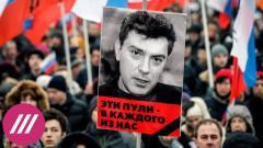 Дождь. «Мы больше узнаем про чеченский след и след ФСБ»: Жанна Немцова о новом расследовании убийства отца от 27.02.2021