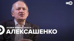 Особое мнение. Сергей Алексашенко 23.02.2021