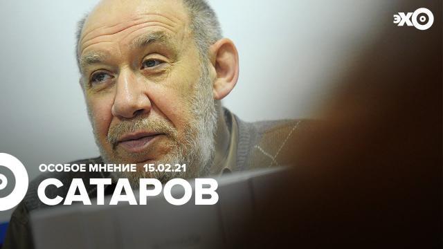 Особое мнение 15.02.2021. Георгий Сатаров