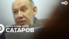 Особое мнение. Георгий Сатаров 15.02.2021