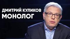 Дмитрий Куликов: монолог. Премьера