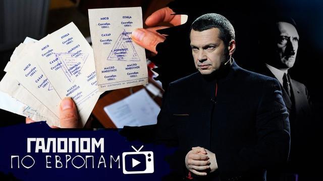 Константин Сёмин 17.02.2021. Продуктовые карточки. Приватизация по Путину. Косил ли Гитлер? Галопом по Европам