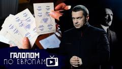 Продуктовые карточки. Приватизация по Путину. Косил ли Гитлер? Галопом по Европам