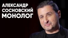 Александр Сосновский: монолог. Премьера