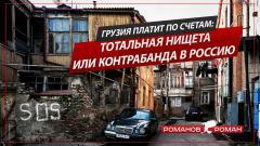 Грузия платит по счетам: тотальная нищета или контрабанда в Россию